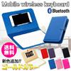 即納!!【クリックポスト送料無料】【幅9.5cmまで対応】 各種スマホ タブレット 対応 Bluetooth 無線 ワイヤレスキーボード ケース スタンド付 合計8色 新色ゴールド!!!