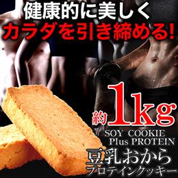 【送料無料】 豆乳おからプロテインクッキー1kg 本格派ダイエッターをサポート!!ソイプロテインplus!!