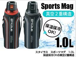 【送料無料】スタイラス スポーツマグ 1.0L F-2656 保温保冷OKの真空2重構造スポーツマグ 水筒 マグボトル