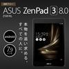 【カートクーポン使用可能】ASUS ZenPad 3 8.0 Z581KL-BK16 SIMフリー【ビジネスモデル】  【全国一律送料無料】※午前中までの決済確認で当日配送(土日祝除く)