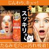 白くま化粧品[訳あり]メルティベリーオレンジ Melty Berry Orange /洗顔/角栓/毛穴ケア/クレンジング