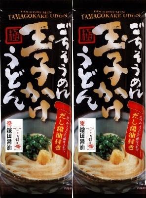 ≪ワンコインセール≫玉子かけうどん【4食セット】の画像