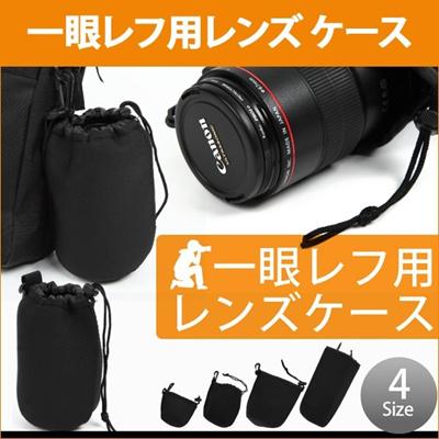 一眼レフ レンズポーチ カメラレンズ ケース レンズ収納ケース XL/L/M/Sサイズ 4種類 ソフトケース 交換レンズ 収納ポーチ カメラアクセサリー ER-LENSBAG[ゆうメール配送][送料無料]の画像