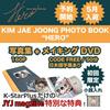 【送料無料】【予約販売】 KIM JAE JOONG PHOTO BOOK HERO 写真集(160p) メイキングDVD(CODE FREE 日本語字幕 50分) 初回限定特典小銭入れ★おまけ