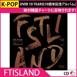 送料無料【1次予約限定価格】初回限定ポスターFTISLAND OVER 10 YEARS[10周年記念アルバム]【CD】【K-POP】【発売6月7】【6月中旬発送】