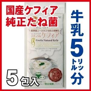 送料無料【スーパーヨーグルト】エステリアナチュラルケフィア5包入(牛乳5リットル分)