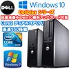 【中古、状態良好品】《クーポン使えます!!》【アップデートは7/29まで】中古パソコン パソコン デスクトップパソコン デスクトップ DELL 中古パソコン 高速デュアルコアCPU Core2Duo~ SSD120GB  windows7professional 64bit windows7 windows10 対応 Optiplex メモリ4GB KingosftOffice付