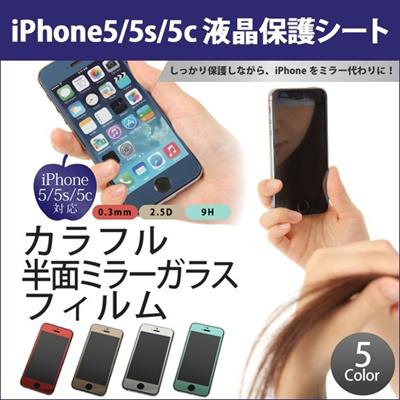 iPhone5 液晶保護シート 5s/5c対応 強化ガラス 半面ミラー仕様 ガラスフィルム ミラーガラス 保護 液晶 シート フィルム パネル IP5F-MGH[ゆうメール配送][送料無料]の画像