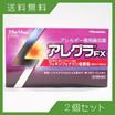 送料無料【第2類医薬品】アレグラFX(28錠)2個セット ≪定型外郵便での東京地域からの発送、最短で翌日到着!ポスト投函のため不在時でも受け取れますが、箱つぶれはご了承ください。≫