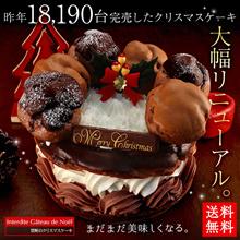 【送料無料】禁断のクリスマスケーキプレミアム チョコパリブレスト【クリスマスケーキ】【チョコレートケーキ】【数量限定】【ギフト、プレゼント】