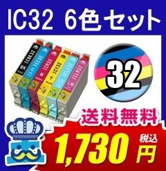 PM-G800 対応 プリンター インク EPSON エプソン IC32 互換インクの画像