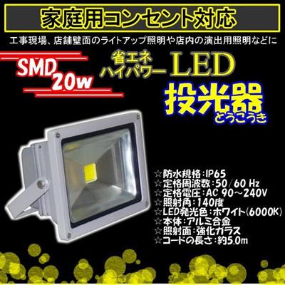 【レビュー記載で送料無料!】PSE取得済 高品質台湾SMD LED投光器20W/200W5Mコード 広角140度 防水 50/60Hz アルミ合金 強化ガラスの画像