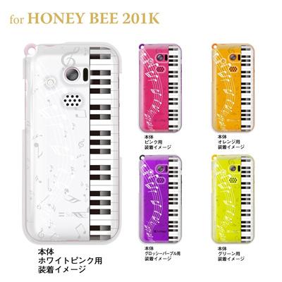 【HONEY BEE ケース】【201K】【Soft Bank】【カバー】【スマホケース】【クリアケース】【ミュージック】【ピアノと音符】 08-201k-ca0048cの画像