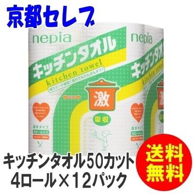 送料無料ネピア激吸収キッチンタオル50カット4ロール×12パック1パックあたり205円(税抜)70757の画像