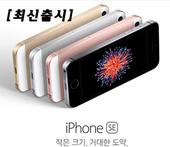 [최신출시]아이폰SE 16/64GB 스마트폰 / 홍콩판 / IOS 9 / 애플폰 / A9칩셋 / 국내 리퍼 가능