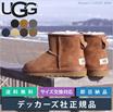 【デッカーズ社正規品】【国内即納】【送料無料】 UGG ブーツ クラシックミニ ムートン UGG AUSTRALIA CLASSIC MINI 5854 / ムートンブーツ シープスキン
