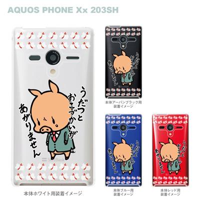 【AQUOS PHONEケース】【203SH】【Soft Bank】【カバー】【スマホケース】【クリアケース】【クリアーアーツ】【アート】【SWEET ROCK TOWN】 46-203sh-sh2048の画像