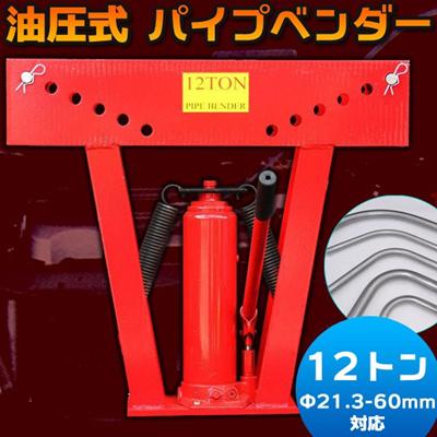 【レビュー記載で送料無料!】 12トン 油圧式 パイプベンダー φ13?34mm対応 アダプター6個付き パイプ曲げ機 チューブベンダー  パイプ加工の画像