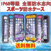 【送料無料】【指紋認証対応】軍用規格にデザインされ全面防水志向 スポーツ防水ケースタッチID機能超薄型スクリーン全面保護による 対応機種iPhone6s ケース iPhone6s Plus ケース iPhone6 ケース iPhone6 Plus ケース