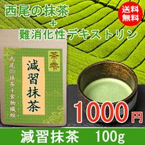 「減習抹茶100g」西尾の抹茶+難消化性デキストリン(食物繊維)で頑固なお悩み・ダイエットのお悩みをしっかりサポート