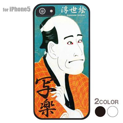 【iPhone5S】【iPhone5】【写楽】【iPhone5ケース】【カバー】【スマホケース】【浮世絵】 ip5-06uk014の画像