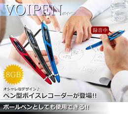 【送料無料】■8GBペン型ボイスレコーダー モニター付き■ボールペン/ボールペンとしても使える/ICレコーダー/録音/再生/文房具/替え芯10本付き