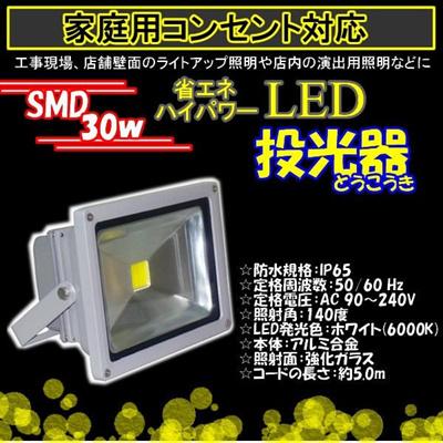 【レビュー記載で送料無料!】PSE取得済 高品質台湾SMD LED投光器30W/300W5Mコード 広角140度 防水 50/60Hz アルミ合金 強化ガラスの画像