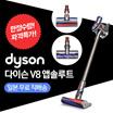 다이슨 V8 앱솔루트 /  Dyson V8 Absolute / Dyson V8 Animalpro / 프리볼트 / 다이슨 청소기 / 일본 직배송 / 코드레스 청소기다이슨 앱솔루트 / SV10 ABL / 파격특가! 한정수량!