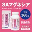 9/15~2005円←カートクーポン利用で【第3類医薬品】フジックス 3Aマグネシア  360錠