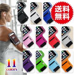 選べる11色!iPhone アームバンド ランニング ジョギング ウォーキング トレーニング スポーツ スマホ スマートフォン ケース iPhone6s iPhone6sプラス