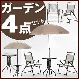 ガーデン4点セット パラソル付き ガーデンテーブル ガーデンチェア ガーデンファニチャー ガーデニング テーブル table ガーデンテーブルチェアセット 送料無料 折りたたみ 椅子 イス チェア バルコニー キャンプ カフェ ベランダ 北欧 アウトドア m093173