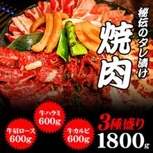 ◆訳あり 花咲きカット1.8kg 壺漬け牛焼肉セット 1800gタレ漬け牛カタロース300gx2 タレ漬け牛ハラミ300gx2 タレ漬け牛カルビ300gx2 醤油ベースの甘辛タレですので、お子様も美味く召し上がれます。一枚物の肉をタレ漬けこみ、仕上げました。焼きながら一口大にカットしながら召し上がるのが韓国風です。