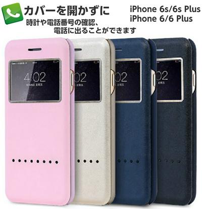 iPhone6sケースiPhone6sPlusケース手帳型ケース窓付きケースiPhone6ケースレザー革iPhone6PlusケーススマホケースiPhoneケースiPhone6プラスアイフォン6プラスiPhone6PlusiPhoneカバースマホカバー