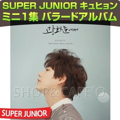 【2次予約】SUPER JUNIOR キュヒョン ミニ1集 「光化門で」バラードアルバムの画像