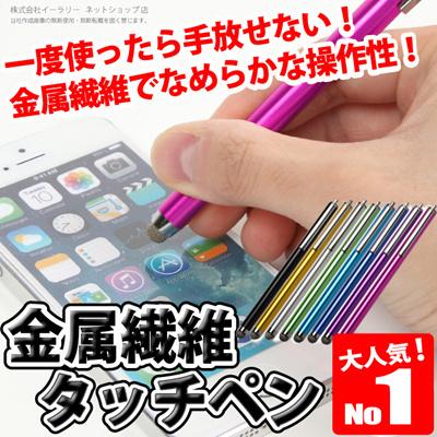金属繊維で快適な操作感! 導電性繊維タイプ 液晶 タッチペン 全8色 金属繊維 スタイラスペン なめらか 滑らか すべり 滑り 高感度 iPhone6 スマホ スマートフォン iPad タブレット におすすめ ER-MTPN[ゆうメール配送][送料無料]の画像