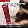 【大人気の美容院Earthの専売品】【サロン専売品】シルクワンハイドロチャージヘアパック150g  エイジングケアトリートメントで潤いのある美髪へ。【売れ筋】【オススメ】