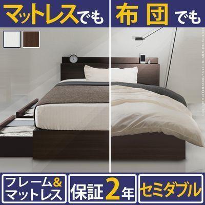 ナカムラ収納付き頑丈ベッドカルバンストレージセミダブルポケットコイルスプリングマットレス付きi-3500068wh