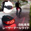 夜道の自転車の安全走行に!今バイカーに大人気のバイクレーンセーフティーライト☆自転車用ライト レーザーテールランプがかっこいい☆