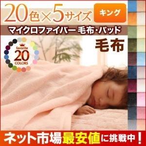 20色から選べるマイクロファイバー毛布・パッド【毛布単品】キングサイレントブラック