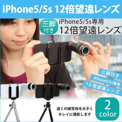 iPhone5 12倍 望遠レンズ iPhone5s 取り付け簡単 12倍望遠レンズ取り付け可能なカバーキット 三脚付き ズーム 旅行 トラベル 写真撮影 RZB-12[定形外郵便配送][送料無料]の画像