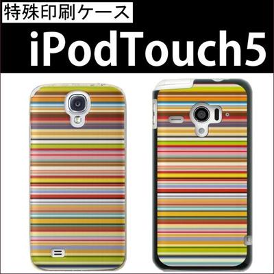 特殊印刷/iPodtouch5(第5世代)iPodtouch6(第6世代) 【アイポッドタッチ アイポッド ipod ハードケース カバー ケース】(カラフルボーダー)CCC-055の画像