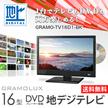【カートクーポン使えます】グラモラックス GRAMO-TV16D1-BK ブラック 1台でテレビもDVDも♪ DVDプレーヤー搭載★ 16インチ 地デジテレビ 軽量コンパクトモデル!★本州送料無料★
