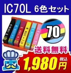 EP-805A EPSON エプソン プリンター インク IC70L 6色セット IC6CL70Lの画像