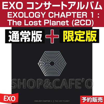 通常版+限定版 2種セット【9次予約】EXO コンサートアルバム EXOLOGY CHAPTER 1 : The Lost Planet (2CD) [2 for 1]の画像