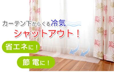 断熱断冷カーテン(標準)100×225cmカーテンシート窓際省エネ寒さ対策暖房効率節電エコ経済的冷気シャットアウト防寒暖房インテリア雑貨の画像