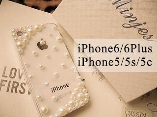 iPhone6ケース4.7 アイホン6ケース アイホン6カバー iphone6カバーiphone5sケース iphone5c アイフォン5 iPhone5ケース かわいいパール アイフォン5s アイフォン6ケース スマホケース 人気 ブランド デコ スマホカバー携帯カバー アイフォンケース アイホン5sカバーの画像