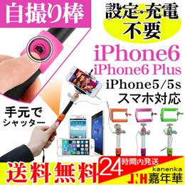 自撮り棒 自分撮り スティック セルカ棒 最新モデル Bluetoothよりも簡単便利 iPhone6 iPhone6 Plus iPhone5/5S/5C 4S Samsung SONY Xperia対応