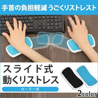 スライドリストレスト うごくリストレスト スライド式 手首の疲れを軽減 長時間のマウス操作する方にもおすすめ リストレス WRMP-01[ゆうメール配送][送料無料]の画像