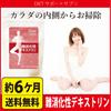 難消化性デキストリン【6ヶ月Set】