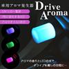 【送料無料】■12V車専用アロマ発生器■LEDイルミネーションライト&アロマの香り 幻想的な車内灯 七色に発光 替えパッド4枚付き 芳香剤